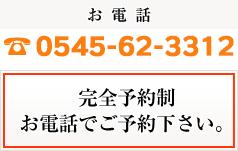 お電話:0545-81-3650